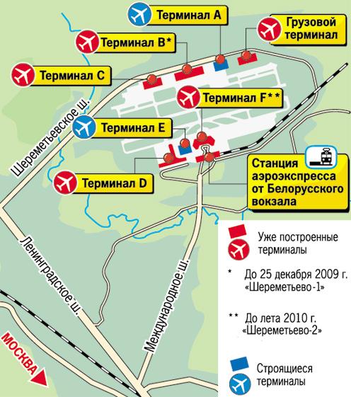 Схема проезда в терминал C
